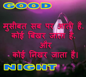 Hindi Quotes Good Night Images photo wallpaper free download