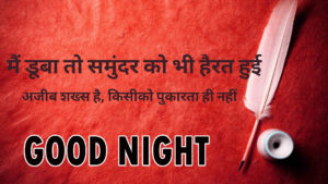 Hindi QuotesGood Night Images wallpaper pic download
