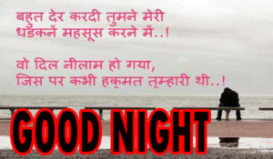 Hindi QuotesGood Night Images wallpaper photo hd download