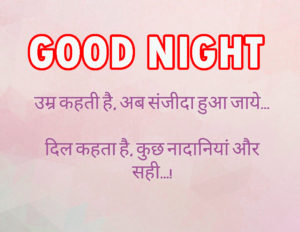 Hindi Quotes Good Night Images wallpaper pictures free hd
