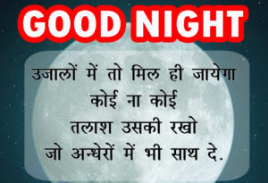 Good Night Love Images With Hindi Quotes pictures free download