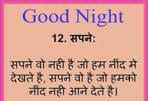 Good Night Love Images With Hindi Quotes wallpaper photo download