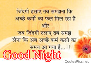 Good Night Love Images With Hindi Quotes pictures pics hd