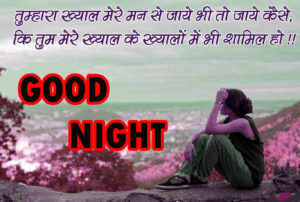 Good Night Love Images With Hindi Quotes pics photo hd
