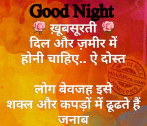 Good Night Love Images With Hindi Quotes pictures photo hd download