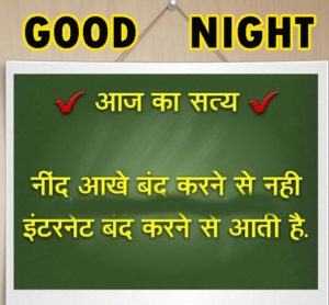 Good Night Love Images With Hindi Quotes wallpaper pictures hd download