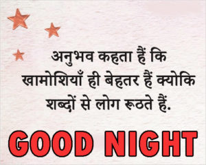 Good Night Love Images With Hindi Quotes photo pics free download