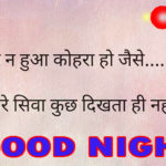 Good Night Love Images With Hindi Quotes Photo Pictures Wallpaper for Whatsapp