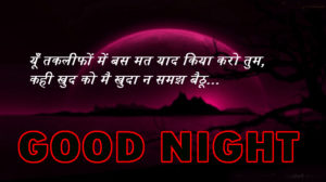 Good Night Love Images With Hindi Quotes photo picture free hd