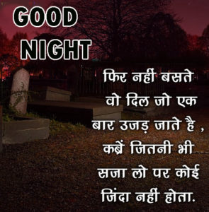 Good Night Love Images With Hindi Quotes photo pics download