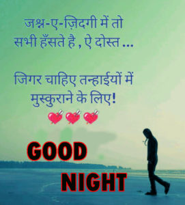 Good Night Love Images With Hindi Quotes photo pics free hd