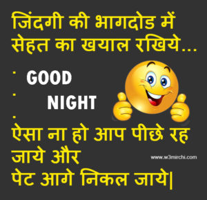 Good Night Love Images With Hindi Quotes photo pics for whatsapp
