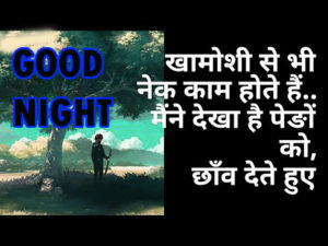 Good Night Love Images With Hindi Quotes pictures photo download