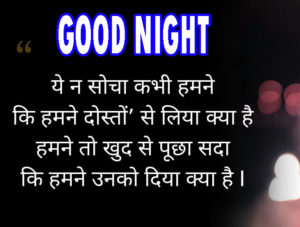 Good Night Love Images With Hindi Quotes pictures photo free hd download