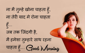 Good Morning Love Images For Girlfriend In Hindi Quotes pics photo hd