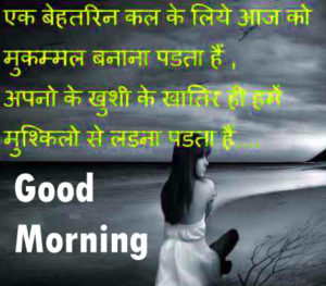 Hindi Shayari Good Morning Photo Wallpaper Pics Download & Share With friend