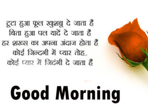 Hindi Shayari Good Morning images wallpaper photo picture for friend