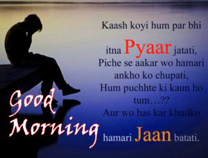 Hindi Shayari Good Morning images picture photo pics for girlfriend