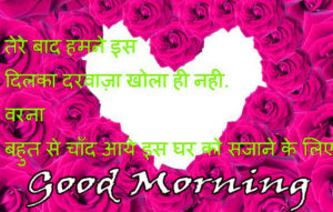 Hindi Shayari Good Morning images photo picture pics for whatsapp