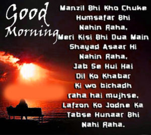 Hindi Shayari Good Morning images wallpaper pics photo download