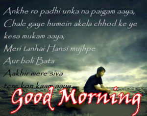 Hindi Shayari Good Morning images wallpaper pics photo for friend