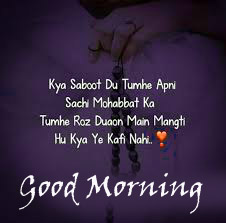 Hindi Shayari Good Morning images picture photo pics download
