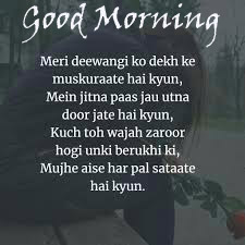 Hindi Shayari Good Morning images wallpaper photo pics for best friend
