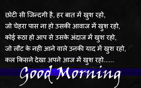 Hindi Shayari Good Morning images photo picture for boyfriend
