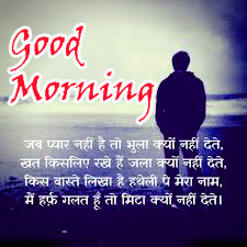 Hindi Shayari Good Morning images wallpaper pics photo picture for whatsapp