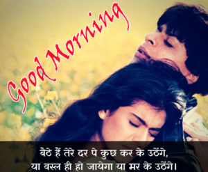 Hindi Shayari Good Morning images wallpaper photo pics for girlfriend