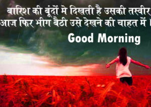Hindi Shayari Good Morning images wallpaper photo pics download