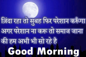 Hindi Shayari Good Morning images pics photo picture for best friend