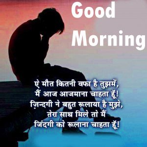 Hindi Shayari Good Morning images pics photo picture for facebook