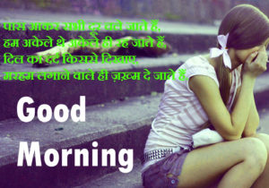 Hindi Shayari Good Morning images wallpaper photo pics for whatsapp