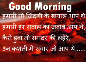 Hindi Shayari Good Morning images picture photo pics for friend