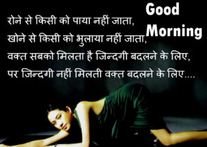 Hindi Shayari Good Morning images pics wallpaper photo download