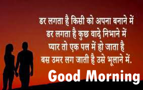 Hindi Shayari Good Morning images photo pics for boyfriend