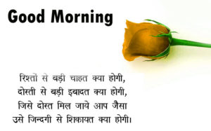Hindi Shayari Good Morning images picture photo pics for boyfriend
