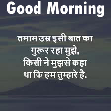 Hindi Shayari Good Morning images picture photo pics for whatsapp