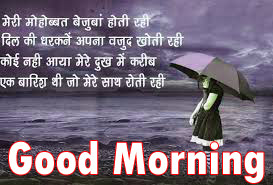 Hindi Shayari Good Morning images pics photo for best friend