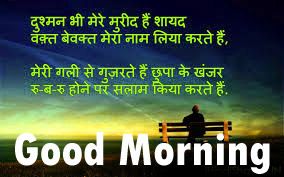 Hindi Shayari Good Morning images wallpaper photo picture for whatsapp