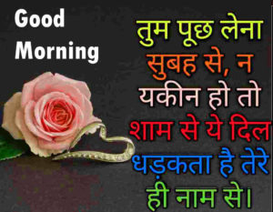 Hindi Shayari Good Morning images wallpaper pics photo picture download