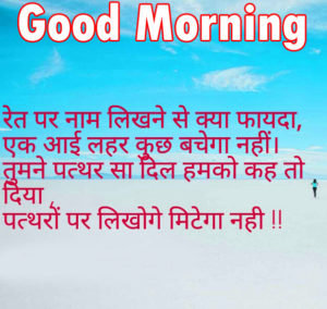 Hindi Shayari Good Morning images wallpaper pics picture for boyfriend