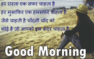 Hindi Shayari Good Morning images wallpaper pics photo picture for boyfriend