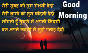 Hindi Shayari Good Morning images picture pics for facebook