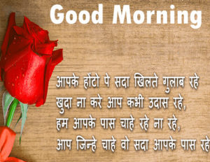 Hindi Shayari Good Morning images wallpaper photo picture for girlfriend