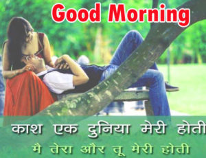 Hindi Shayari Good Morning images wallpaper photo pics for friend