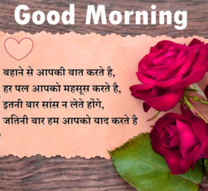 Hindi Shayari Good Morning images wallpaper photo pics for facebook