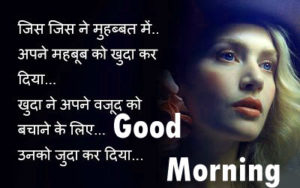 Hindi Shayari Good Morning images wallpaper pics photo for lover