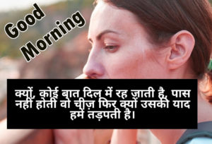 Hindi Shayari Good Morning images wallpaper picture photo download